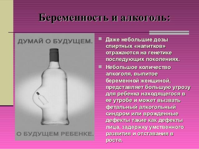 Влияние спиртных напитков на ребенка