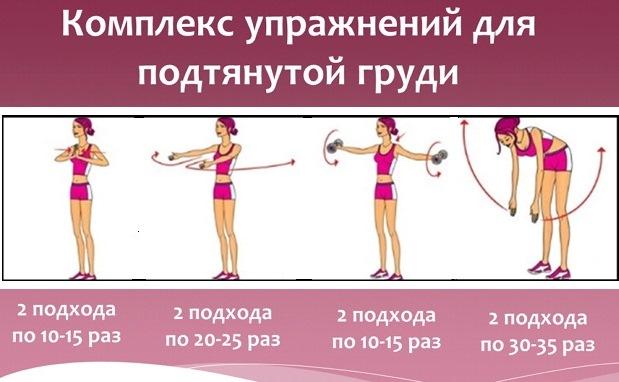Упражнения, позволяющие подтянуть грудь после родов