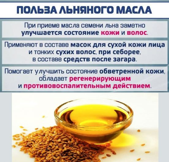 Польза льняного масла при планировании беременности