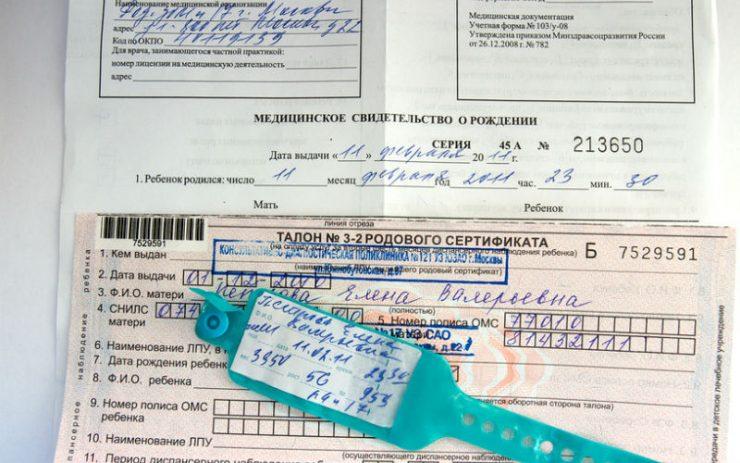 документы после выписки из роддома
