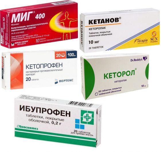 МиГ. ибупрофен. кетопрофен. кетанов.кеторол